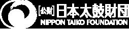 日本太鼓財団